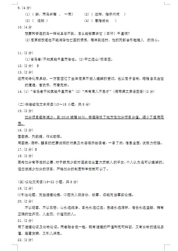 2019湖南邵阳中考语文试题答案