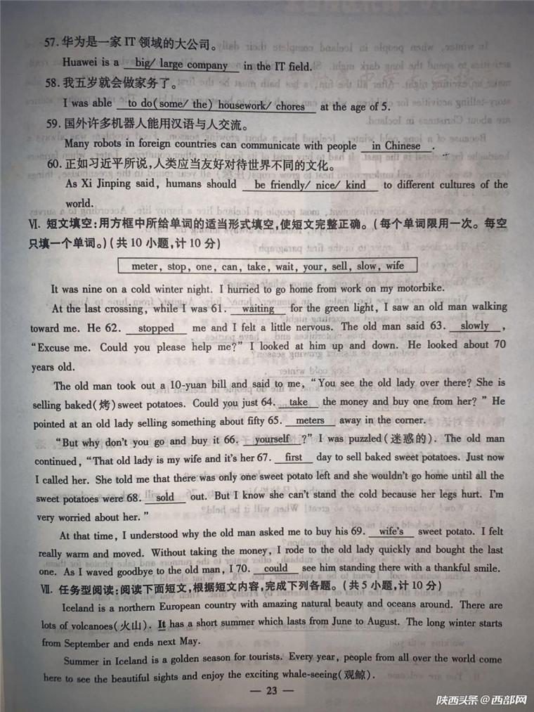 2019年陕西中考英语真题及答案【图片版】