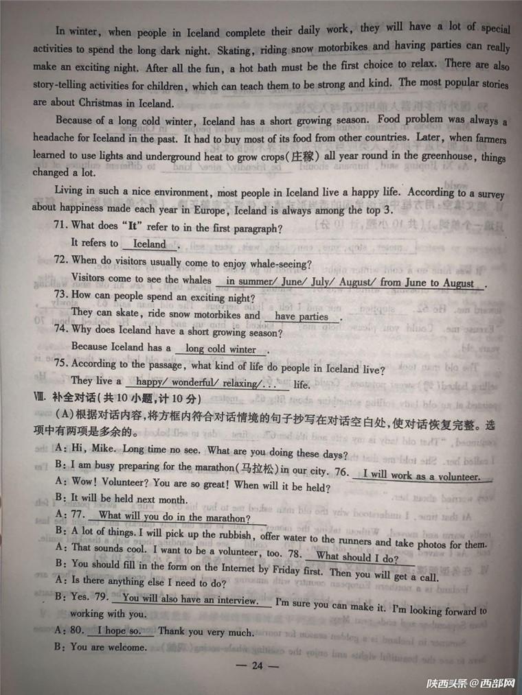 2019年陜西中考英語真題及答案【圖片版】