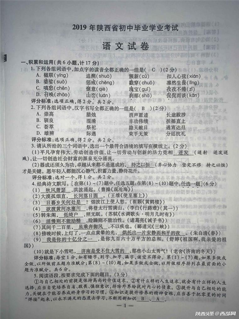2019陕西西安中考语文真题及答案