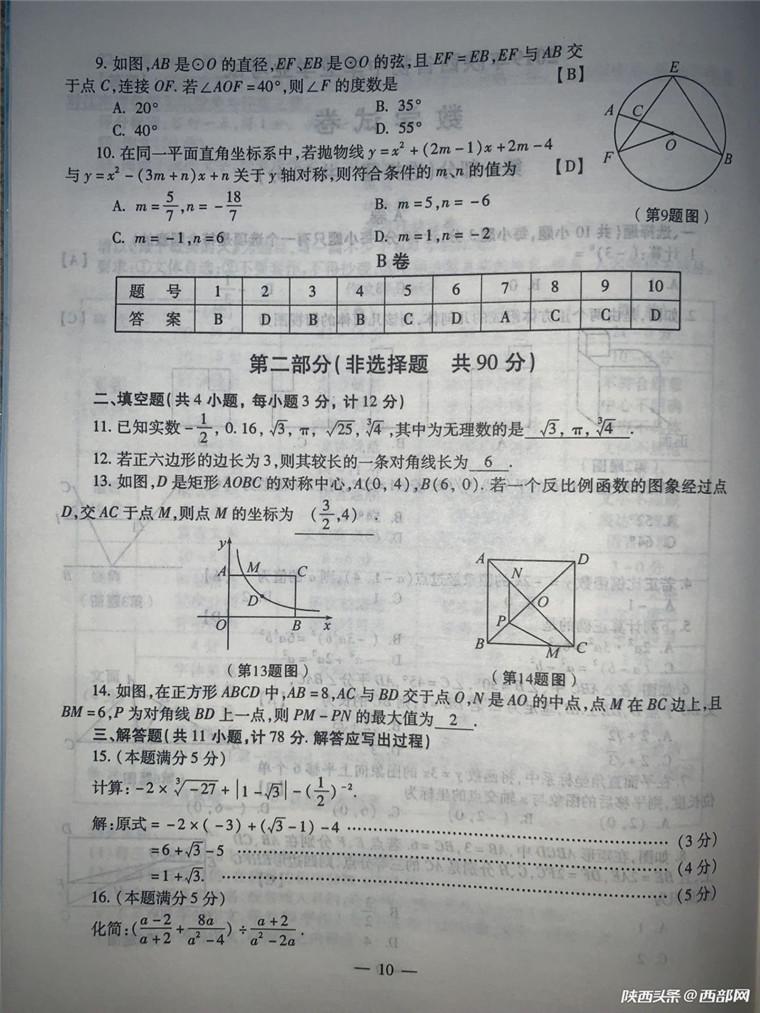 2019陕西西安中考数学真题及答案