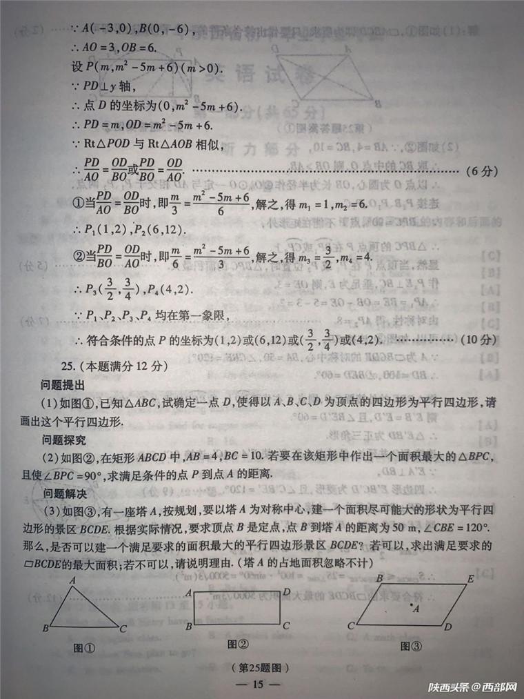 2019陜西中考數學真題及答案
