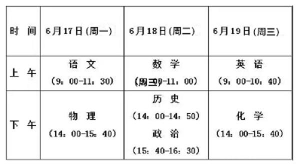 蘇州中考具體時間安排