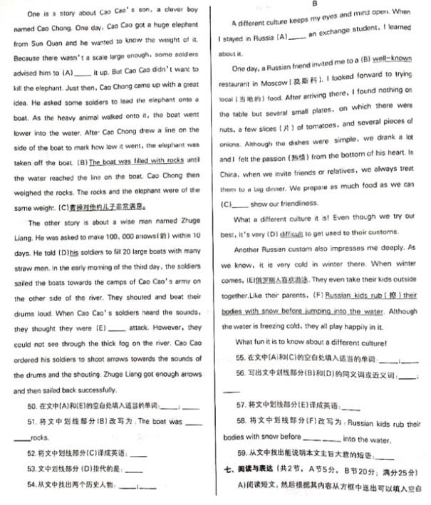 2019年遼寧沈陽中考英語真題及答案【圖片版】