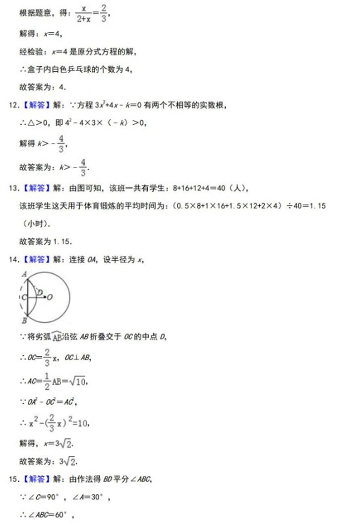 2019年宁夏银川中考数学真题及答案【图片版】