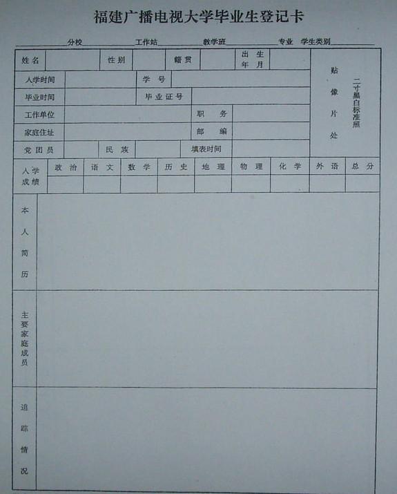 初中畢業生登記表參考范本