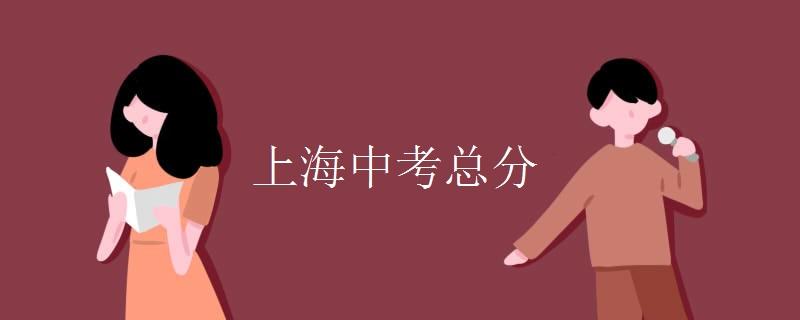 上海中考总分