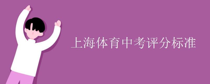 上海体育中考评分标准