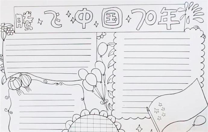 國慶手抄報簡單模板