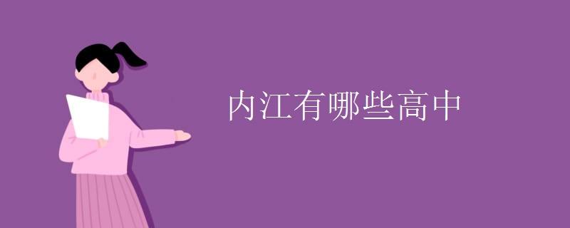 内江有哪些高中.jpg