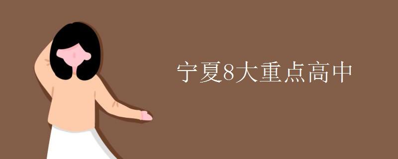 宁夏8大重点高中.jpg