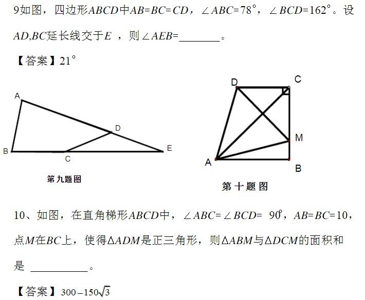 上海初中数学竞赛部分题及参考答案