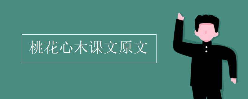 桃花心木課文原文