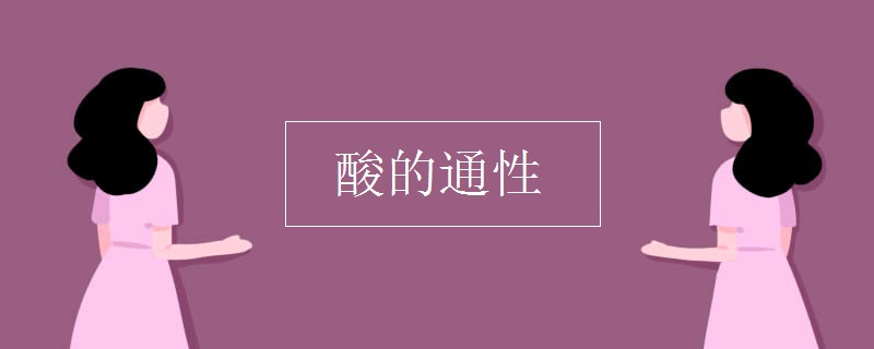碱性氧化物通性_酸的通性_初三网
