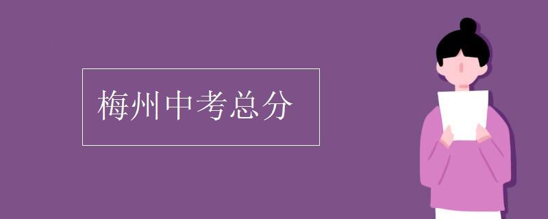 广东省梅州市中考满分作文记叙文图片