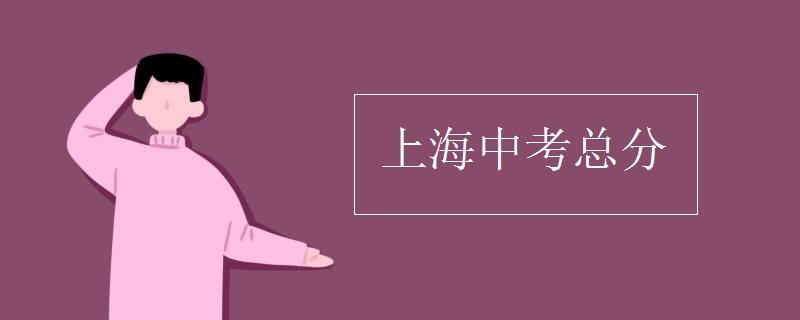 上海中考總分