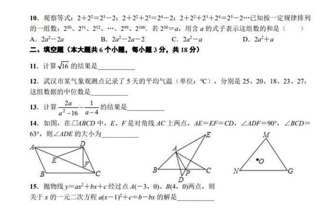 2019武漢初中畢業生考試數學試卷