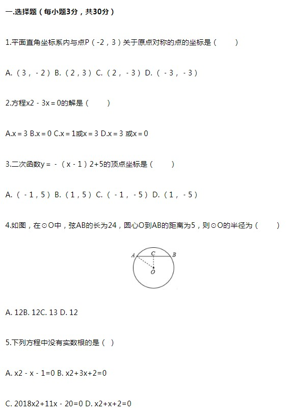 初三數學九年級上期中考試題