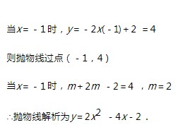拋物線解析式