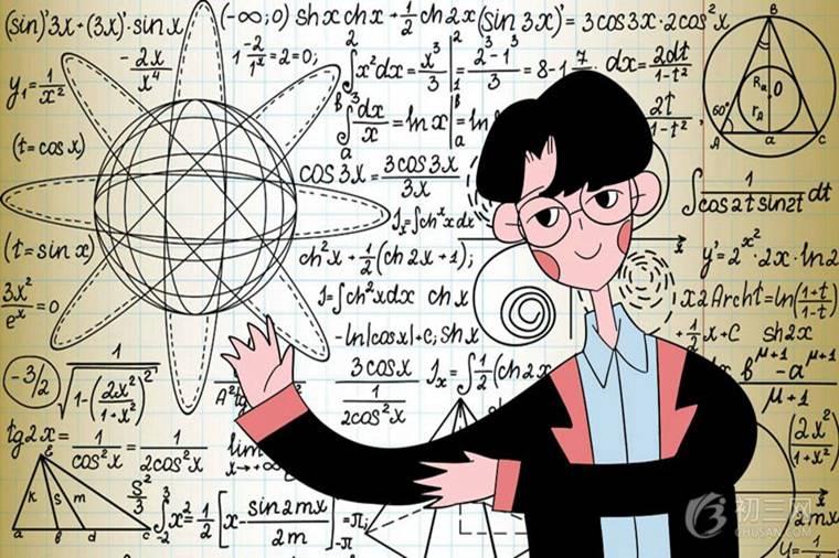 初中數學最難的部分是什么