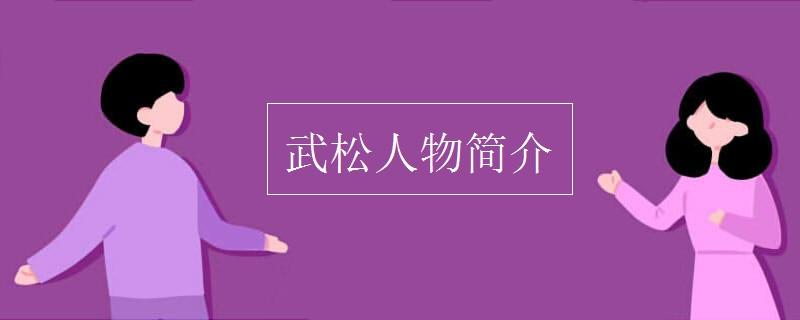 武松人物簡介