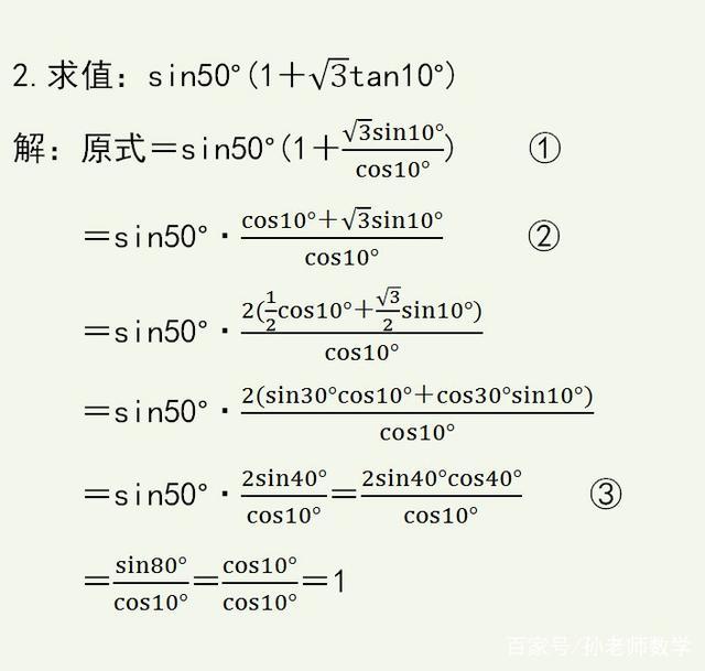 三角函數和差公式計算題