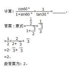 特殊角三角函數值計算題