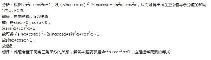 銳角三角函數計算題
