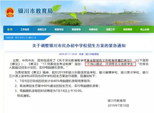2020江蘇小升初實行公民同招