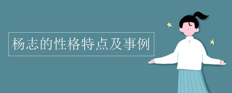 杨志的性格特点_杨志的性格特点和人物事迹_初三网