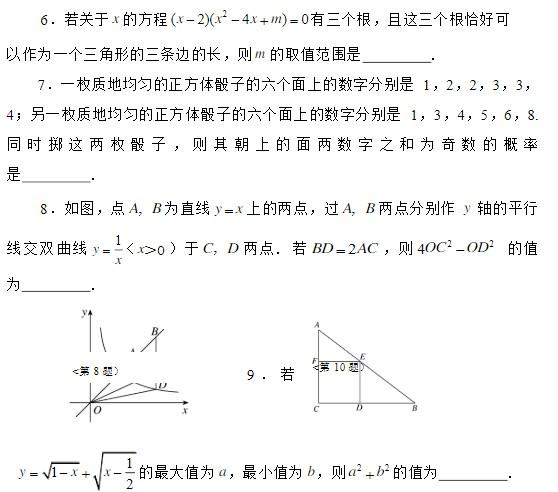 初中競賽數學試題及參考答案