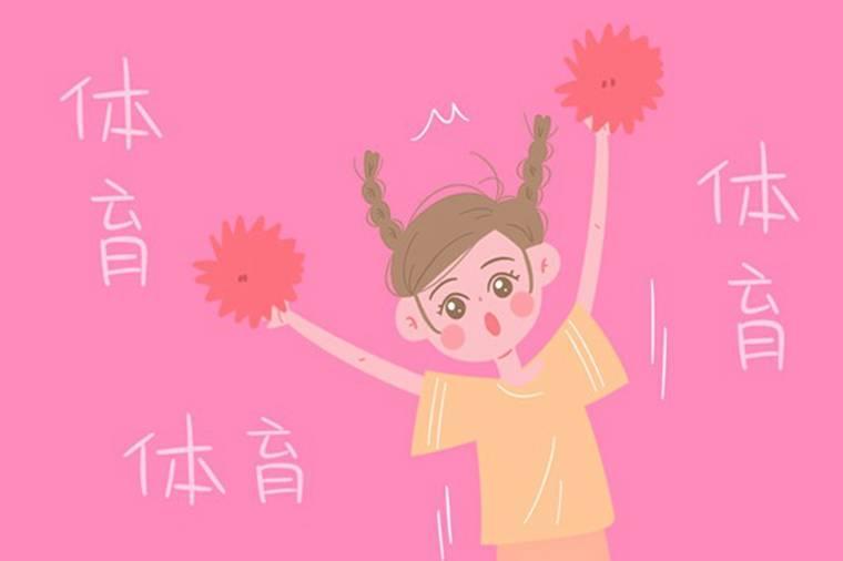 2020南京中考体育总分是多少