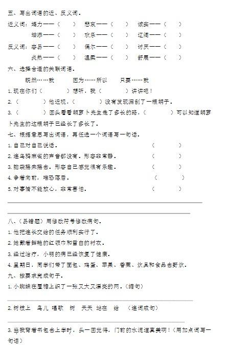三年級上冊語文期中考試卷及答案