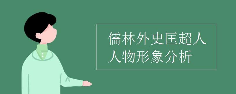 儒林外史匡超人人物形象分析