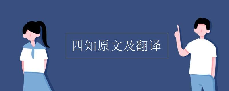 四知原文及翻译