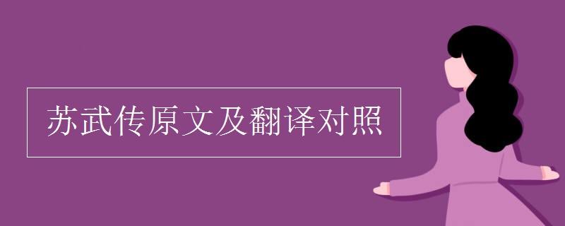 栘中厩_苏武传原文及翻译对照_初三网