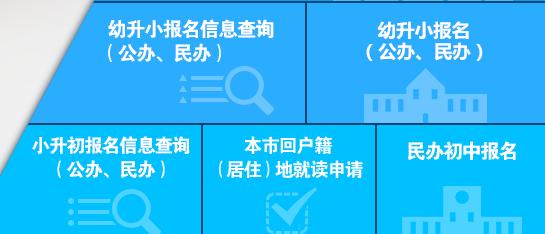上海幼升小网上报名网址