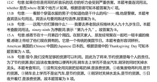 2020黑龙江中考英语模拟试题及答案