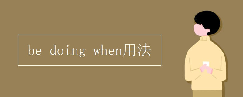 be doing when用法