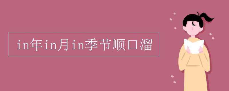 in年in月in季节顺口溜