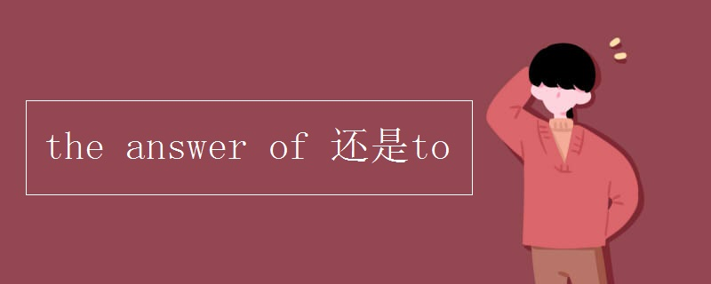 the answer of 还是to