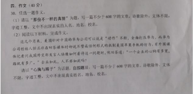 2020年四川省中考作文题目预测