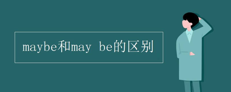 maybe和may be的区别