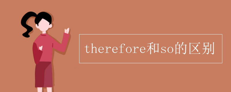 therefore和so的区别