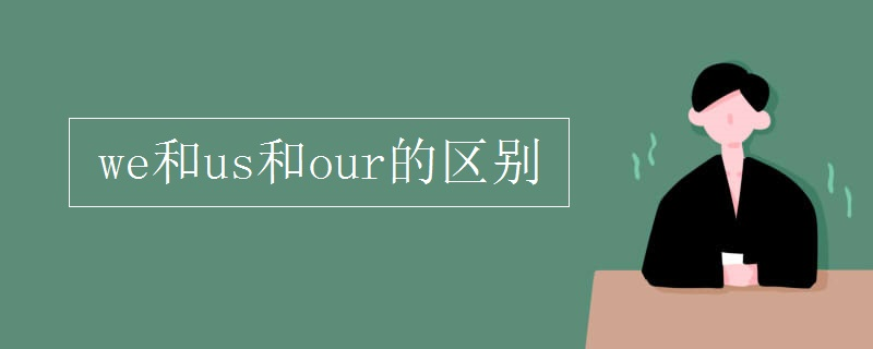 we和us和our的区别
