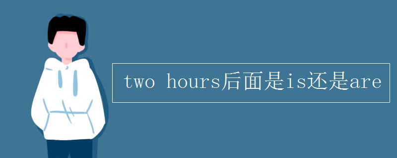 two hours后面是is还是are