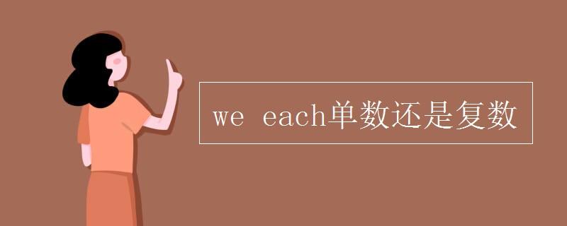 we each单数还是复数