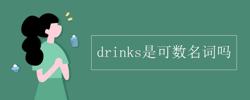 drinks是可数名词吗