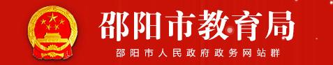 邵陽中考志愿填報入口