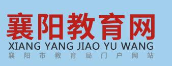 2021襄阳中考成绩学生查询网址入口